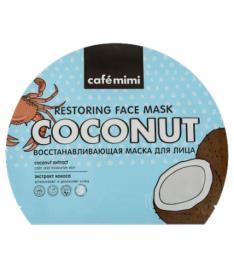 Younik Cafe Mimi Restoring Face Mask 22Gr